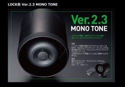 画像1: 【店舗取付専用】LOCK音 Ver.2.3 MONO TONE