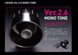 画像1: 【店舗取付専用】LOCK音 Ver.2.6 MONO TONE