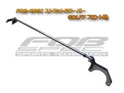 画像1: 【今月の特価商品】FOB-SPEC フロントストラットタワーバー for GOLF7