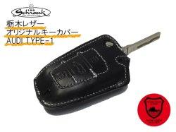 画像1: FOB 栃木レザー キーカバー AUDI Type-1