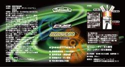 """画像2: FOB-SPEC 高品質燃料添加剤 """"AWAKENS"""""""
