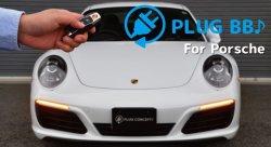 画像1: 【今月の特価商品】PLUG BB♪ for Porsche