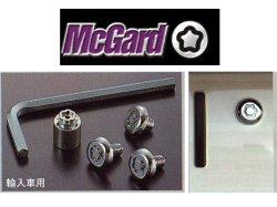 画像1: マックガード ナンバープレートセット