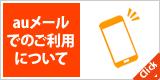 auメール(@ezweb.ne.jp)でのご利用について