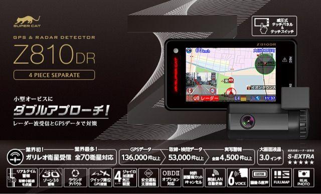 Yupiteru Z810dr指定店専用モデル プレミアムレーダー探知機&ドライブレコーダー