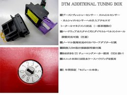 画像2: 【今月の特価商品】DTM ADDITIONAL TUNING BOX for BMW MINI