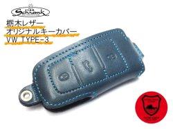 画像1: FOB 栃木レザー キーカバー VW Type-3
