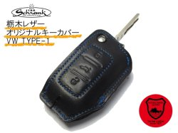 画像1: FOB 栃木レザー キーカバー VW Type-1