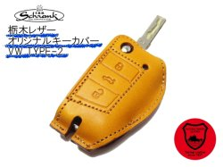 画像1: 【今月の特価商品】FOB 栃木レザー キーカバー VW Type-2