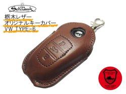 画像1: FOB 栃木レザー キーカバー VW Type-6