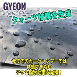 画像2: GYEON BATHE+ 400ml