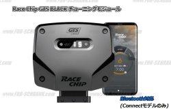 画像1: 【今月の特価商品】Race Chip GTS Black チューニングモジュール for VW
