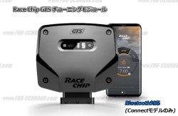 画像1: Race Chip GTS チューニングモジュール for VW