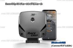 画像1: Race Chip RS チューニングモジュール for AUDI