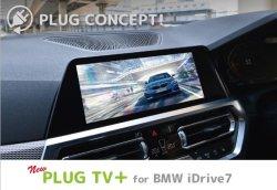 画像3: PLUG TV+(Plus) for BMW iDrive7