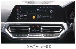 画像2: PLUG TV+(Plus) for BMW iDrive7