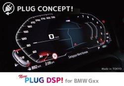 画像2: PLUG DSP! for BMW Gxx