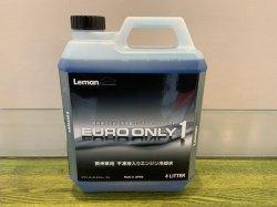 画像1: Leman EURO ONLY1 4L